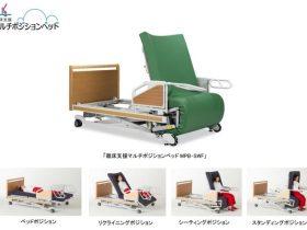 フランスベッド、病院・施設専用「離床支援マルチポジションベッド MPB-SWF」