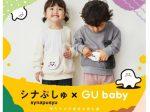 ジーユー、「GU baby」から赤ちゃん向け番組「シナぷしゅ」とのコラボレーションベビー服 第2弾