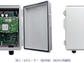 アムニモ、屋外に設置可能でPoE給電に対応したLTEルーター「IoTルーター(屋外版) AR20」