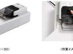 マックス、書類のホッチキス針を自動できれいに外す電動リムーバ「ERZ-30」