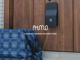 LIXIL、後付け可能でコンパクトな宅配ボックス「ATMO」