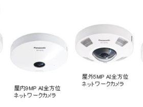 AI全方位ネットワークカメラ4機種と専用アプリケーション2種
