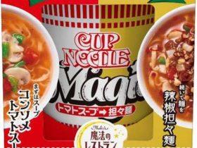 日清食品、「カップヌードル 魔法のレストランコラボ トマトスープ→担々麺/関西風すき焼きヌードル」