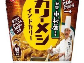 日清食品、「新宿中村屋監修 カリーメシ インドカリー」