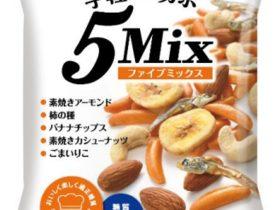 亀田製菓、「22g 手軽にロカボ5Mix」