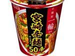 明星食品、タテ型カップめん「明星 辛麺屋一輪監修 宮崎辛麺50辛」