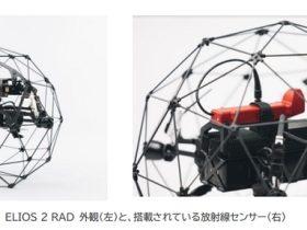 ブルーイノベーション、放射線の検知・計測ができる屋内点検用ドローン「ELIOS 2 RAD」