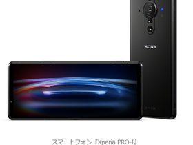 ソニーグループ、像面位相差AFを備える1.0型イメージセンサーを搭載した5Gスマホ「Xperia PRO-I」など