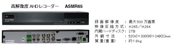 マスプロ電工、500万画素対応の高解像度レコーダー「ASMR65」