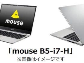 マウスコンピューター、Windows 11標準搭載のノートパソコン「mouse B5-i7-H」