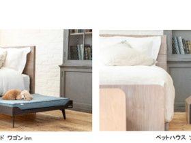 フランスベッド、ペット用品ブランド「フランスペット」よりペット用家具計4点
