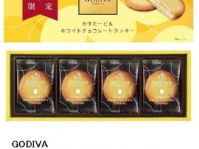 ゴディバ、関西エリア限定「GODIVA かすたーど&ホワイトチョコレートクッキー」