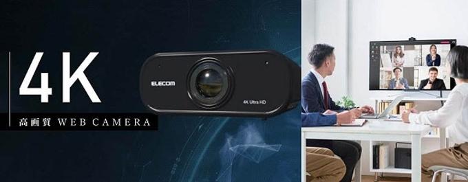 エレコム、860万画素積層型CMOSセンサーを搭載した4K対応Webカメラ