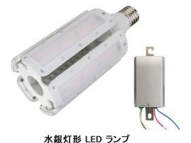 エコ・トラスト・ジャパン、水銀ランプの代替えLEDランプ 250/400形